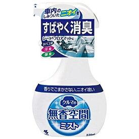 小林製薬 Kobayashi クルマノ無香空間ミスト スバヤク消臭 220mL 3901【wtnup】