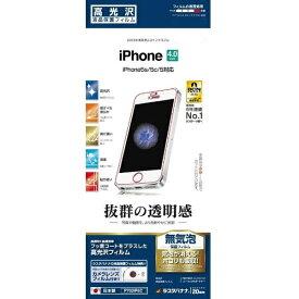 ラスタバナナ RastaBanana iPhone SE(第1世代)4インチ / 5c / 5s / 5用 パーフェクトガードナー 高光沢フィルム P702IP6C
