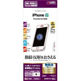 ラスタバナナ RastaBanana iPhone SE(第1世代)4インチ / 5c / 5s / 5用 タッチガードナー 反射防止 アンチグレアフィルム T702IP6C