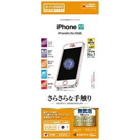 ラスタバナナ RastaBanana iPhone SE(第1世代)4インチ / 5c / 5s / 5用 スーパーさらさら反射防止フィルム R702IP6C