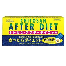 メタボリック metabolic キトサンアフターダイエット徳用60袋【wtcool】