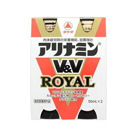 アリナミンV&Vロイヤル(50mL×2本)武田コンシューマーヘルスケア Takeda Consumer Healthcare Company