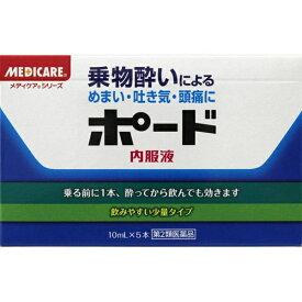 【第2類医薬品】 ポード内服液(10mL×5本)〔栄養ドリンク〕【wtmedi】森下仁丹 Morishita Jintan