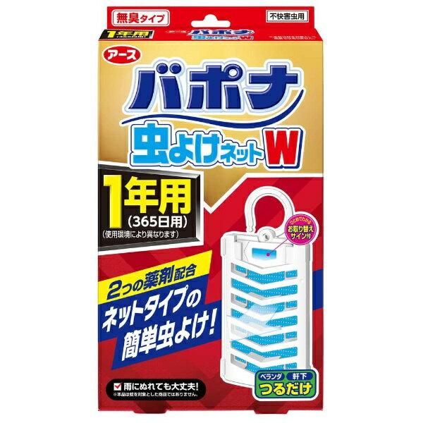 アース製薬 【バポナ】虫よけネットW 1年用 1個入