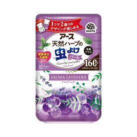バポナ虫よけパール 160日用 アロマラベンダーの香りアース製薬 Earth