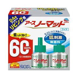 アースノーマット ワイド リビング用 60日用 取替えボトル 無香料 2本入 〔コード式〕アース製薬