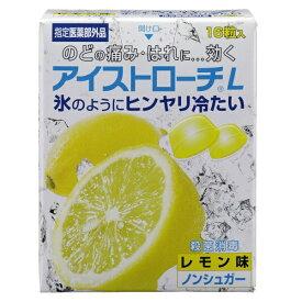 アイストローチ L レモン味(16錠)〔うがい・トローチなど〕【wtmedi】日本臓器製薬 Nippon Zoki Pharmaceutical