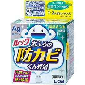 LION ライオン ルック おふろの防カビ くん煙剤 消臭ミントの香り 5g〔お風呂用洗剤〕【rb_pcp】