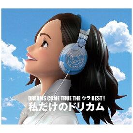 ユニバーサルミュージック DREAMS COME TRUE/DREAMS COME TRUE THE ウラ BEST ! 私だけのドリカム 【CD】