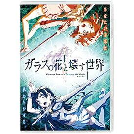 ポニーキャニオン PONY CANYON ガラスの花と壊す世界 【DVD】