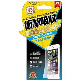 サンクレスト SUNCREST iPhone SE(第1世代)4インチ / 5c / 5s / 5用 衝撃自己吸収フィルム さらさら防指紋 i5SE-ASB