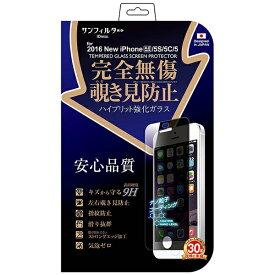 サンクレスト SUNCREST iPhone SE(第1世代)4インチ / 5c / 5s / 5用 完全無傷強化ガラス 覗き見防止 i5SE-GLMB
