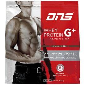 DNS ホエイプロテインG+【チョコレート風味/1kg】