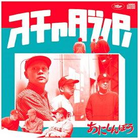 バウンディ スチャダラパー/あにしんぼう 初回限定盤 【CD】