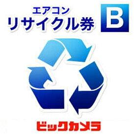 ビックカメラ エアコンリサイクル B (本体同時購入時、処分するエアコンのリサイクルをご希望のお客様用)