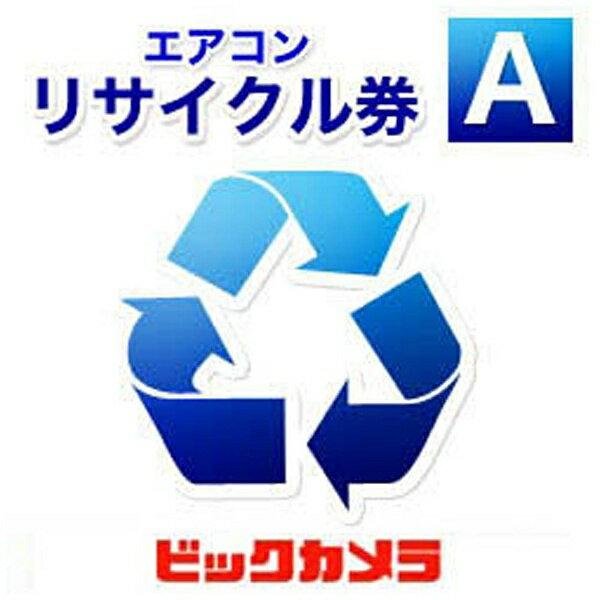 ビックカメラ エアコンリサイクル A (本体同時購入時、処分するエアコンのリサイクルをご希望のお客様用)