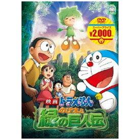 ポニーキャニオン 映画ドラえもん のび太と緑の巨人伝 【DVD】