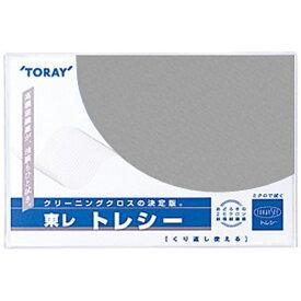 東レ TORAY トレシー 無地(グレー)19×19cm