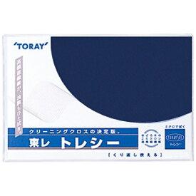 東レ TORAY トレシー 無地(ネイビー)19×19cm