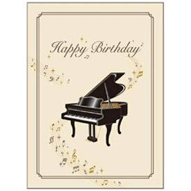 学研ステイフル Gakken Sta:Full [グリーティングカード] BDミュージックカード ピアノ B48-020