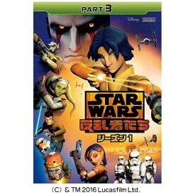 ウォルト・ディズニー・ジャパン The Walt Disney Company (Japan) スター・ウォーズ 反乱者たち シーズン1 DVD PART3 【DVD】