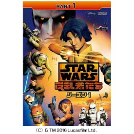 ウォルト・ディズニー・ジャパン The Walt Disney Company (Japan) スター・ウォーズ 反乱者たち シーズン1 DVD PART1 【DVD】