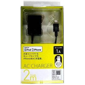 オズマ OSMA AC充電器 Lightning 2m ブラック ACL90K