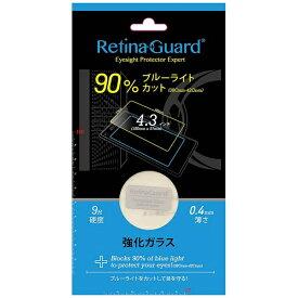 OTS オーティーエス スマートフォン用[フリーサイズ4.3インチ] RetinaGuard ブルーライト90%カット強化ガラスフィルム o-424
