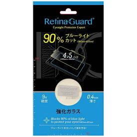 OTS オーティーエス スマートフォン用[フリーサイズ4.5インチ] RetinaGuard ブルーライト90%カット強化ガラスフィルム o-448