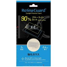 OTS オーティーエス スマートフォン用[フリーサイズ4.8インチ] RetinaGuard ブルーライト90%カット強化ガラスフィルム o-479