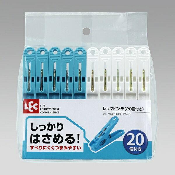 レック LEC レックピンチ 20個付 W-017[レックピンチ]