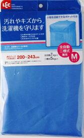 レック LEC 洗濯機カバーM (全自動・二槽式兼用) W-376 ブルー[W376]