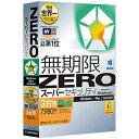 【送料無料】 ソースネクスト SOURCENEXT 〔Win・Mac・Androidアプリ〕 ZERO スーパーセキュリティ ≪3台用≫