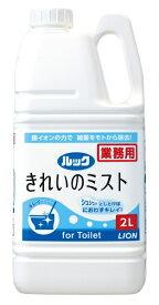 LION ライオン 業務用ルック きれいのミスト トイレ用 2L〔トイレ用洗剤〕