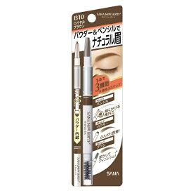 常盤薬品 TOKIWA Pharmaceutical SANA(サナ)ニューボーン WブロウEX N B10(ロイヤルブラウン)