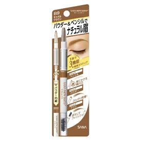 常盤薬品 TOKIWA Pharmaceutical SANA(サナ)ニューボーン WブロウEX N B9(キャメルブラウン)