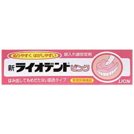 ライオデント 入れ歯安定剤 ピンク 40g ピンクLION ライオン