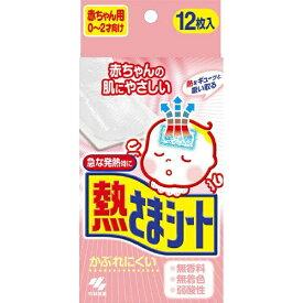 小林製薬 Kobayashi 熱さまシート赤ちゃん用 12枚