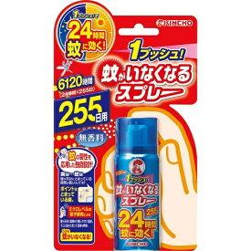 蚊がいなくなるスプレー255日用 無香料 55ml〔スプレー〕大日本除虫菊 KINCHO