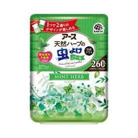 バポナ 虫よけパール 260日用 ミントハーブの香り〔虫よけ〕アース製薬 Earth