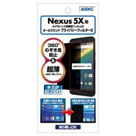 アスデック ASDEC Nexus 5X用 覗き見防止フィルター RP-GNX5X
