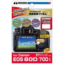 ハクバ HAKUBA 液晶保護フィルム MarkII(キヤノン EOS 80D/70D専用) DGF2-CAE80D[DGF2CAE80D]
