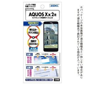 アスデック ASDEC AQUOS Xx2 用 ノングレアフィルム3 NGB-502SH
