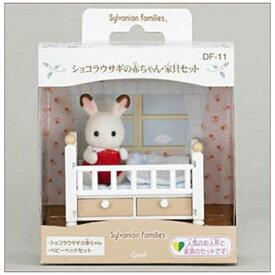 エポック社 EPOCH シルバニアファミリー ショコラウサギの赤ちゃん 家具セット