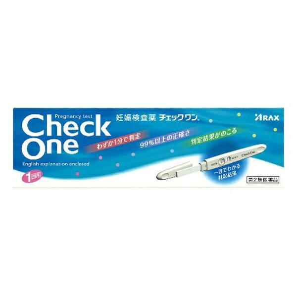 【第2類医薬品】 チェックワン妊娠検査薬(1回用)〔検査薬〕アラクス ARAX