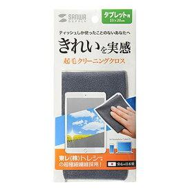 サンワサプライ SANWA SUPPLY タブレット用 クリーニングクロス グレー CD-CCTAB1GY[CDCCTAB1GY]