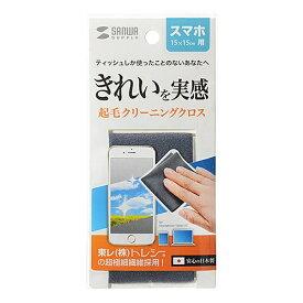 サンワサプライ SANWA SUPPLY スマートフォン用 クリーニングクロス グレー CD-CCSP2GY[CDCCSP2GY]