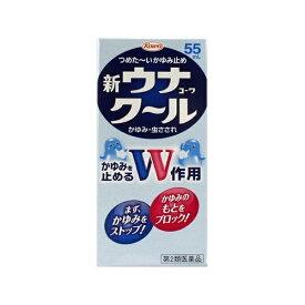 【第2類医薬品】 新ウナクール(NEW)(55mL)【wtmedi】KOWA 興和