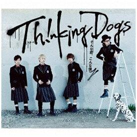 ソニーミュージックマーケティング Thinking Dogs/そんな君、こんな僕 初回生産限定盤 【CD】
