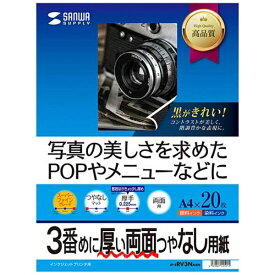 サンワサプライ SANWA SUPPLY 〔インクジェット〕インクジェット両面印刷紙・厚手(つやなしマット) 0.22mm (A4・20シート)JP-ERV3NA4N[JPERV3NA4N]【wtcomo】